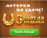 Лотерея на удачу Золотая подкова