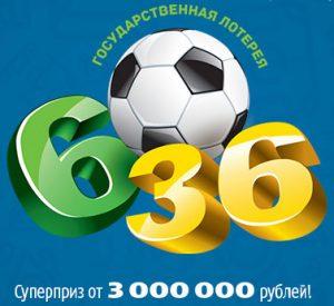 проверить билет Футбольная лотерея 6 из 36