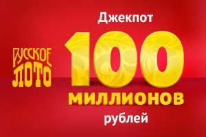100 миллионов рублей в Русском лото