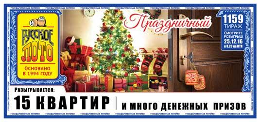 Русское лото тираж 1159 - праздничный