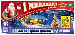 Русское лото тираж 1160 новогодний
