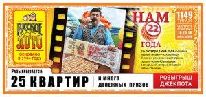 1149 тираж Русского лото