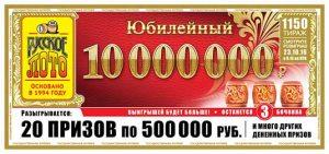 Русское лото тираж 1150