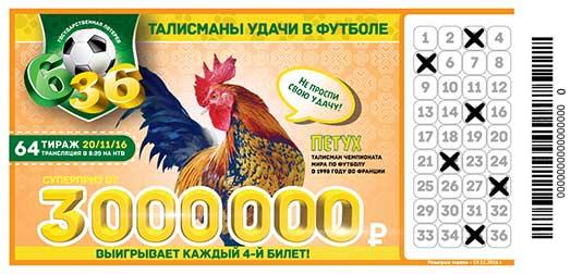 Билет Футбольной лотереи 6 из 36 тираж 64