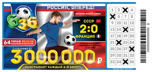 Билет лотерея 6 из 36 тираж 64