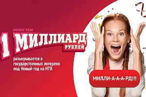 Миллиард рублей в новогоднем тираже Русского лото