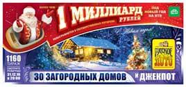 Новогодний 1160 тираж Русского лото