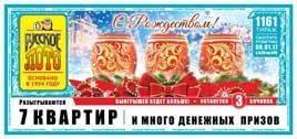 Русского лото тираж 1161 Рождественский