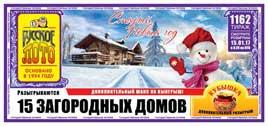 Русское лото тираж 1162 Старо-новогодний