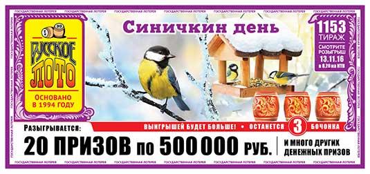Розыгрыш Русского лото 13 ноября