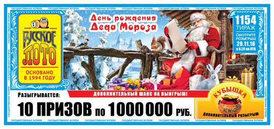 Билет Русское лото тираж 1154