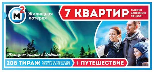 Билет Государственной жилищной лотереи тиража 208