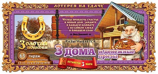 Розыгрыш лотереи Золотая подкова за 13 ноября