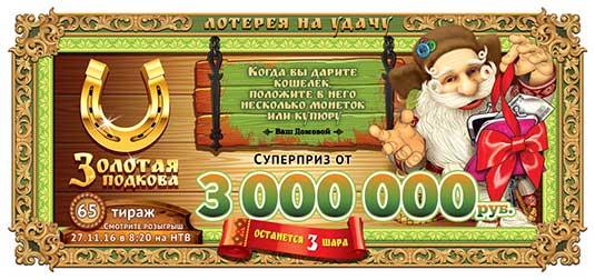 Билет лотереи Золотая подкова тираж 65