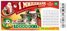 Новогодний 70 тираж Футбольной лотереи 6 из 36