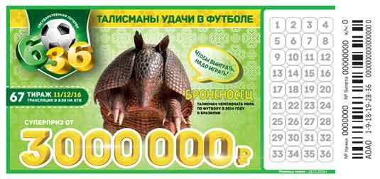 Билет Футбольной лотереи 6 из 36 тираж 67