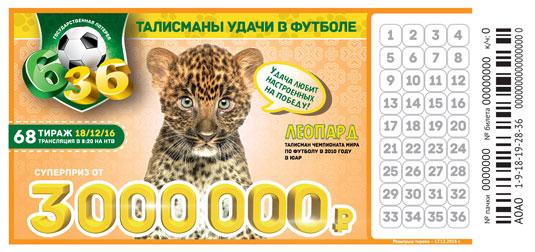 Билеты Футбольной лотереи 6 из 36 тираж 68