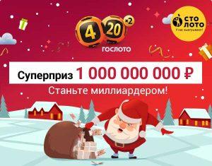Новогодние тиражи на миллиард рублей от Столото