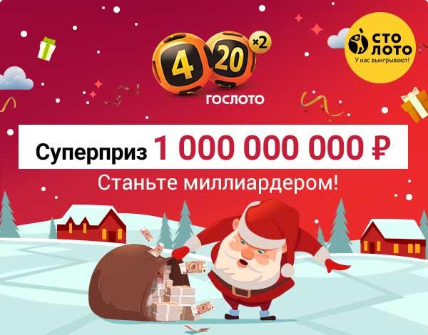Гослото 4 из 20 - миллиард