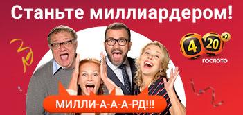 Миллиард рублей в 1-м тираже Гослото 4 из 20