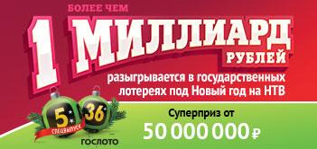 Миллиард на новый год в лотерее Гослото 5 из 36