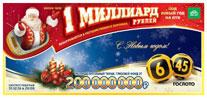 Анонс новогоднего тиража Гослото 6 из 45