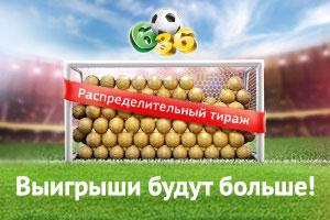 Распределение в 70 тираже лотереи 6 из 36