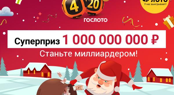 Новогодние анонсы Столото