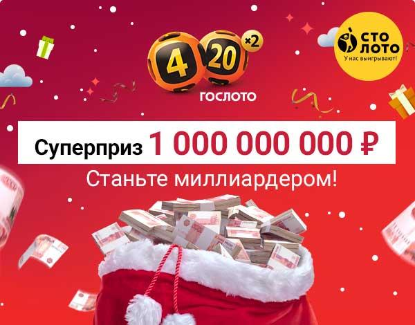 Миллиард в лотерейной новинке Гослото 4 из 20