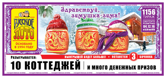 Русское лото тираж №1156