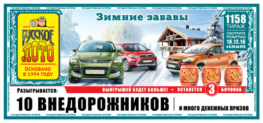 Билет Русского лото тираж 1158