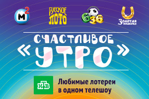 Новогодний выпуск лотерейного шоу Счастливое утро
