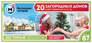 Результаты 212 тиража Государственной жилищной лотереи