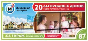 Государственная жилищная лотерея тираж 213