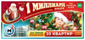 214 новогодний тираж Жилищной лотереи