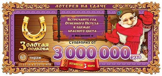 Билет Золотая подкова тираж 67