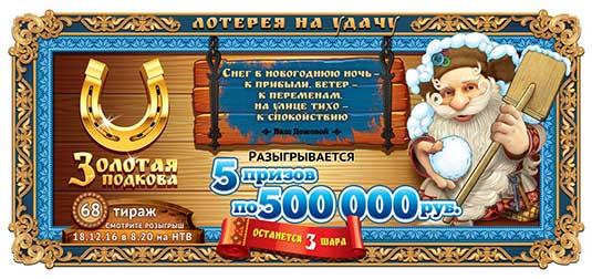 Билет Золотой подковы тираж 68