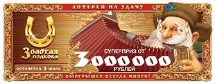 Купить билет лотереи Золотая подкова онлайн