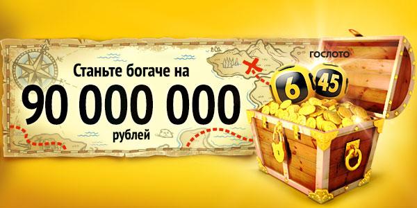 Суперприз лотереи Гослото 6 из 45 превысил 90 миллионов рублей