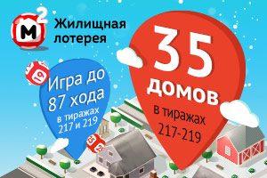 Розыгрыш 35 домов в 217-219 тиражах ГЖЛ