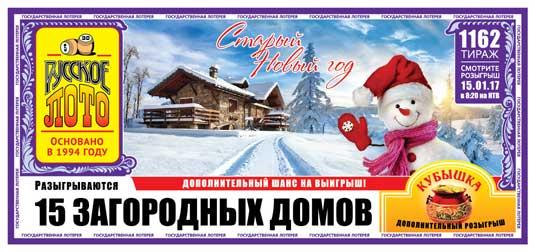 Итоги 1162 тиража Русское лото