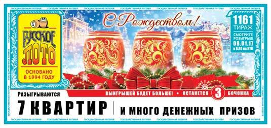 Русское лото тираж 1161 С Рождеством