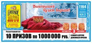 Итоги 1164 тиража Русское лото