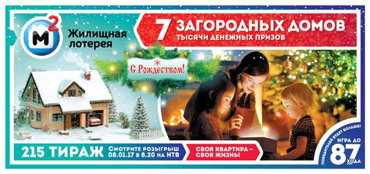 Итоги 215 тиража Государственной Жилищной лотереи