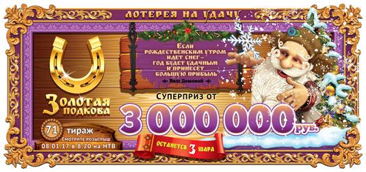 Золотая Подкова итоги 71 тиража