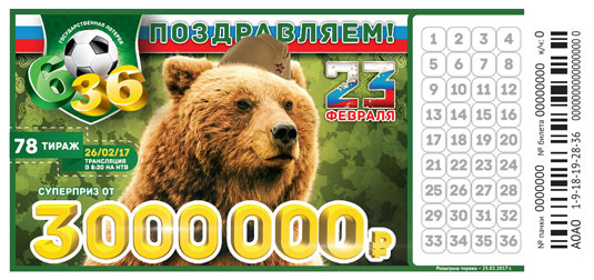 Итоги 78 тиража Футбольной лотереи 6 из 36