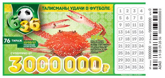 Итоги 76 тиража Футбольной лотереи 6 из 36