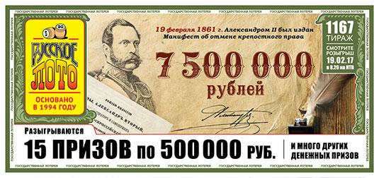 Итоги 1167 тиража Русское лото