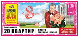 Итоги 1170 тиража Русское лото