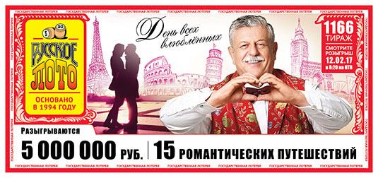 Итоги 1166 тиража Русское лото